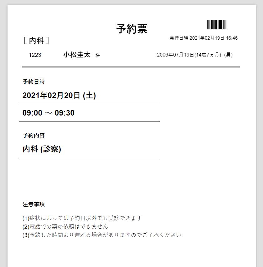 予約票のサンプル画像
